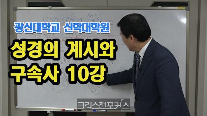 [CFC특강] 송삼용 목사, 성경의 계시와 구속사(10)
