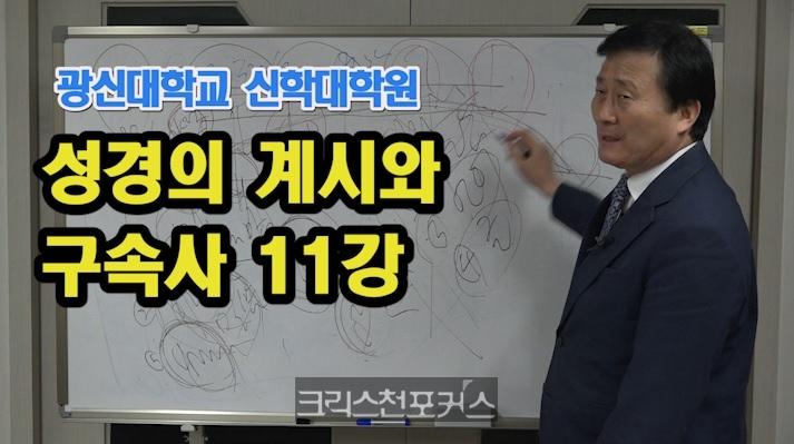 [CFC특강] 송삼용 목사, 성경의 계시와 구속사(11)