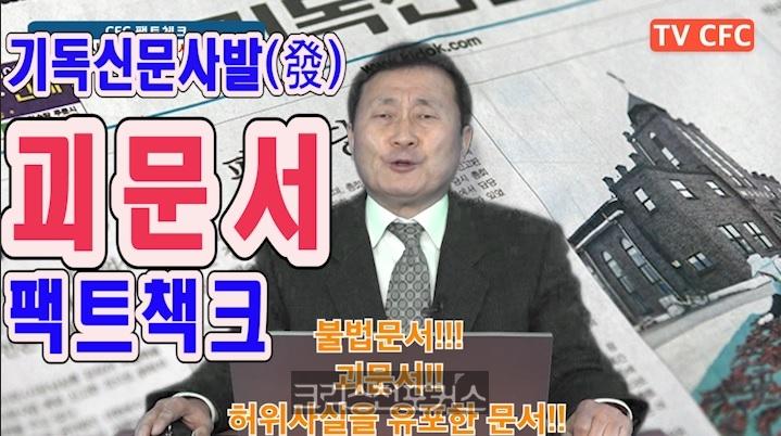 [송삼용의팩트체크] 기독신문사발(發) 괴문서·허위사실문서 나돌아 파문
