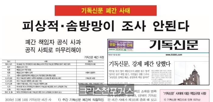 [논평] 기독신문사 이사회, 사내 허위사실, 괴문서 엄중히 처리하라
