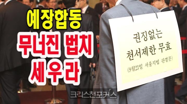 [CFC논평] 예장합동, 무너진 법치를 세우라