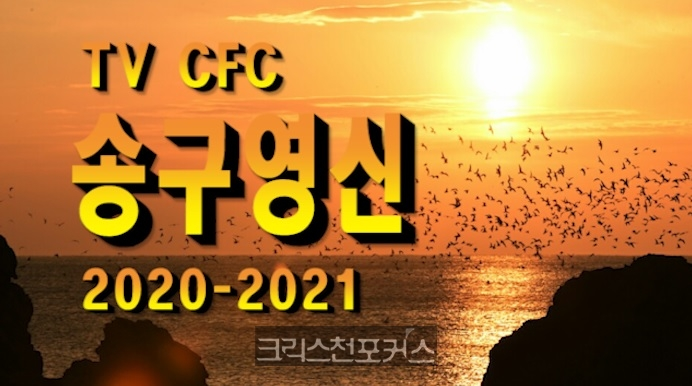 [CFC특집] 송구영신(送舊迎新) 2020-2021