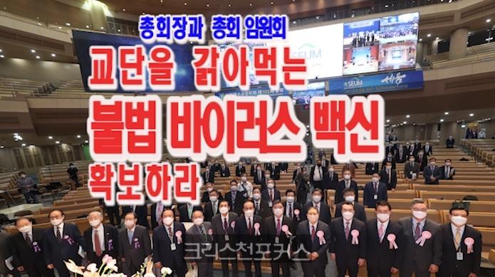 [CFC논평] 총회장과 임원회, 교단을 갉아먹는 불법 바이러스백신 확보하라