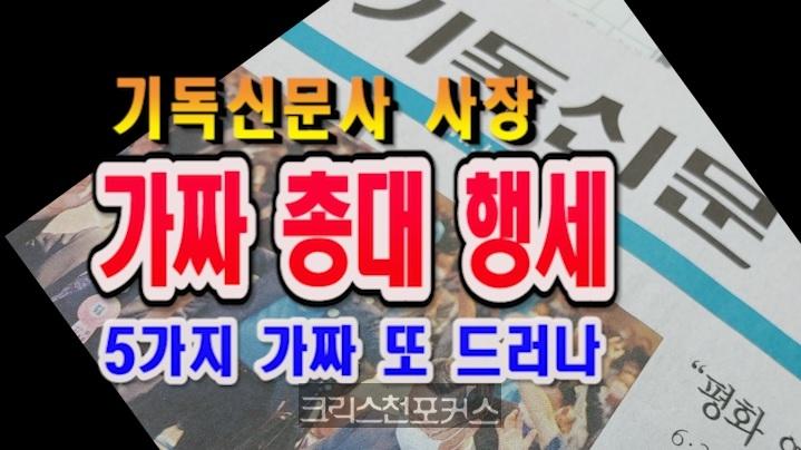 """[CFC팩트체크] 기독신문사 사장, """"가짜 총대행세 등"""" 5가지 가짜 또드러나"""