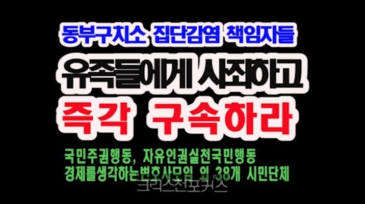 [CFC특집] 동부구치소 집단감염 책임자들 사죄하고, 즉각 구속하라
