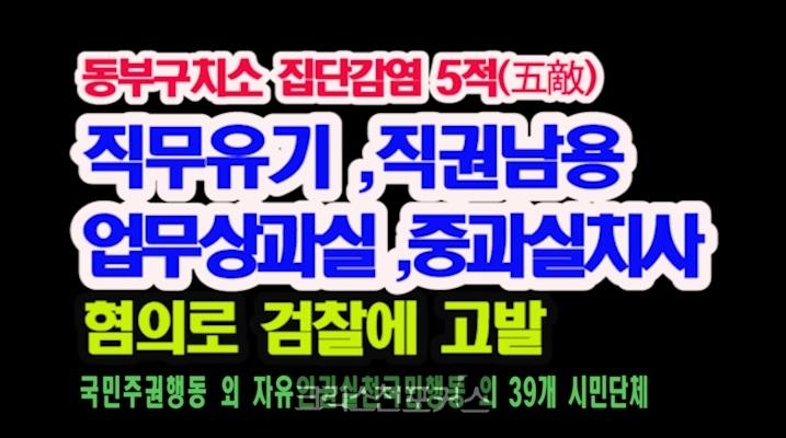 [CFC특집] 39개 시민단체, 코로나 방역 5적 검찰 고발 성명서 발표