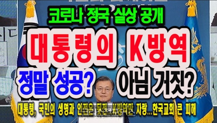 [송삼용의 팩트체크] 대통령의 K방역, 정말 성공? 아님 거짓?