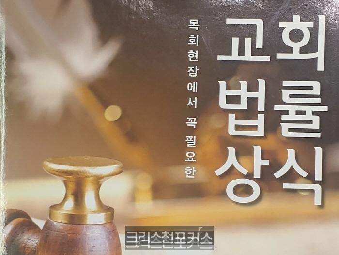 [특별기고] 총대 천서 및 상비부·특별위원 제한 관련 총회 결의 무효