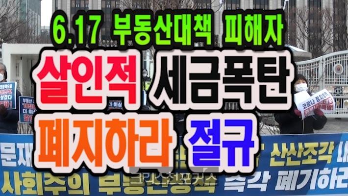 [CFC소식] 6.17부동산대책 피해자, 살인적 세금폭탄 폐지하라 절규