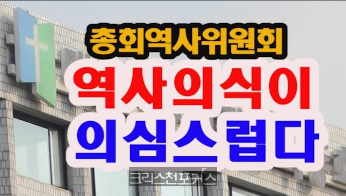 [CFC논평] 총회 역사위원회의 역사의식이 의심스럽다