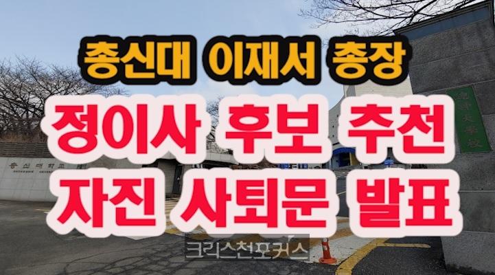 [CFC속보] 총신대 이재서 총장 정이사 후보 추천 자진 사퇴