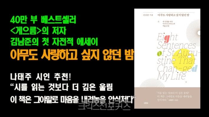 [송삼용이 만난 사람] 김남준 아무도 사랑하고 싶지 않던 밤 저자 인터뷰