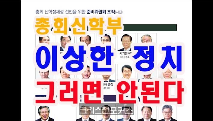 """[CFC논평] """"총회 신학부의 이상한 정치, 이러면 안된다"""""""