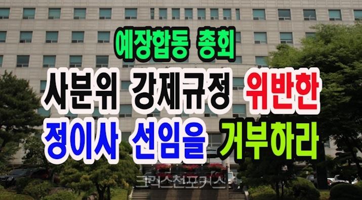 [CFC논평] 총회는 사분위 강제 규정 위반한 정이사 선임 거부하라