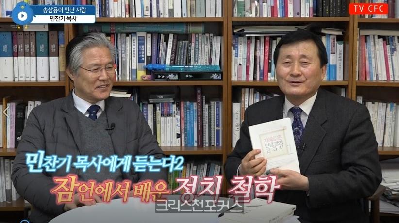 [CFC인터뷰] 민찬기 목사에게 듣는다②: 잠언에서 배운 정치 철학