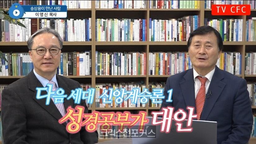 [CFC인터뷰] 이영신 목사의 다음세대 신앙계승론①: 성경공부가 대안