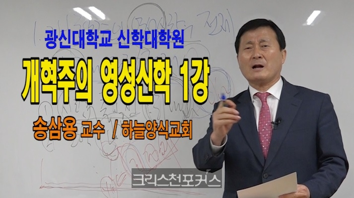 [CFC강좌] 개혁주의 영성신학 1강(광신대학교 신학대학원)
