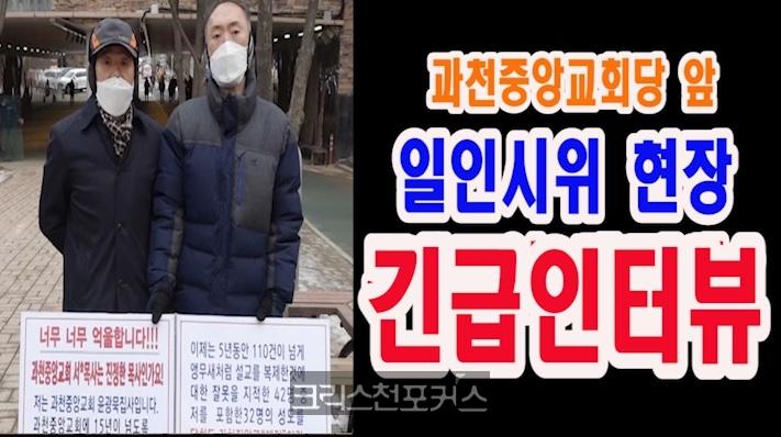 [CFC소식] 과천중앙교회당 앞 일인시위 현장 긴급 인터뷰