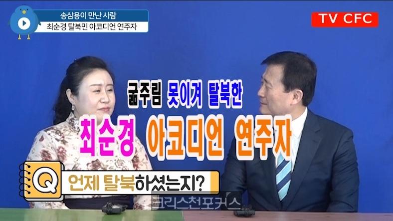 [송삼용이 만난사람] 최순경 아코디언 연주자, 굶주림 못이겨 탈북 결심