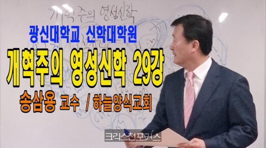 [CFC강좌] 개혁주의 영성신학 29강(광신대학교 신학대학원)