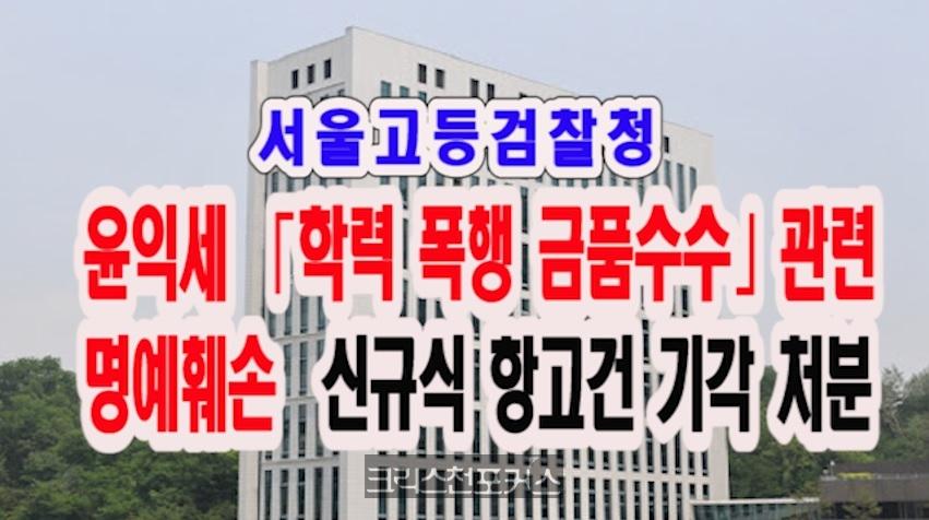 [CFC소식] 서울고검, 윤익세 학력폭행 관련 명예훼손 신규식 항고건 기각