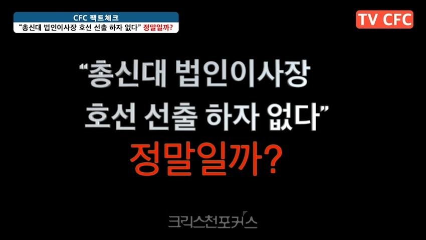 "[CFC카드뉴스] ""총신대 법인이사장 호선 선출 하자 없다"" 정말일까?"