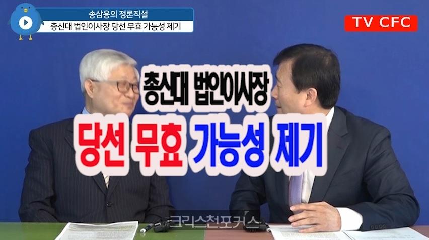 [송삼용의 정론직설] 총신대 법인이사장 당선 무효 가능성 제기