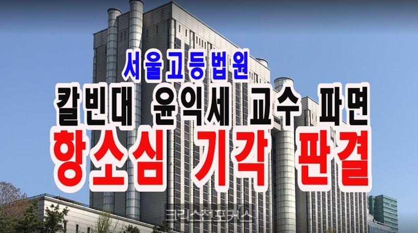 [CFC소식] 서울고등법원, 칼빈대 윤익세 교수 파면 항소심 기각 판결