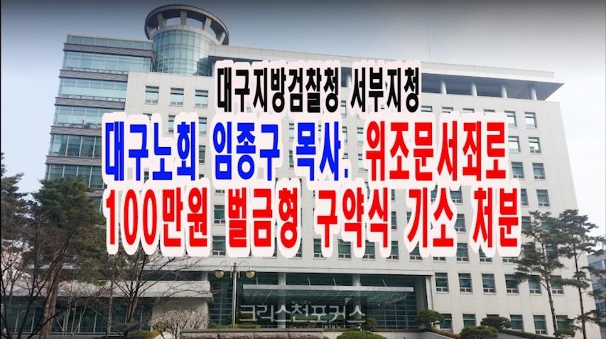 [송삼용의 뉴스쇼] 대구지검, 임종구 목사 문서위조죄로 100만원 벌금형 구약식 기소 처분