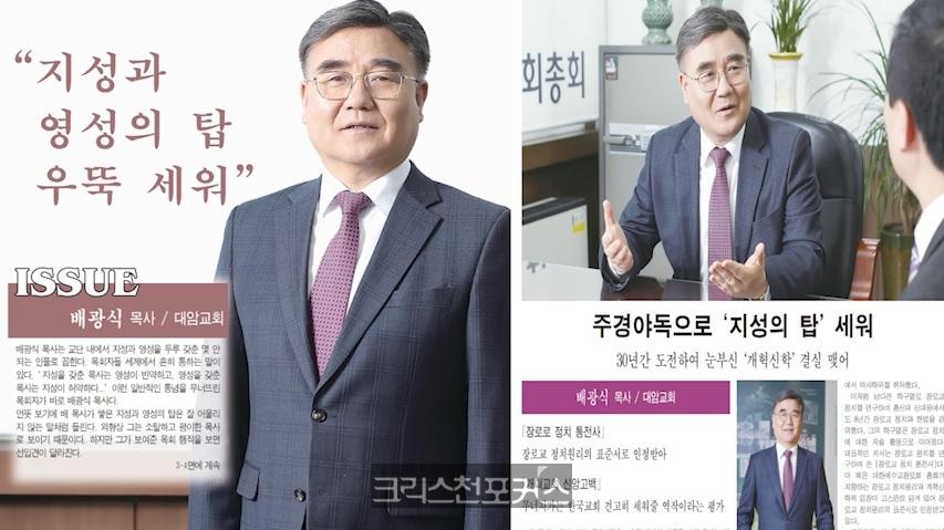 [CFC특집] 제106회 총회 선거분석, 총회장 후보 배광식 목사