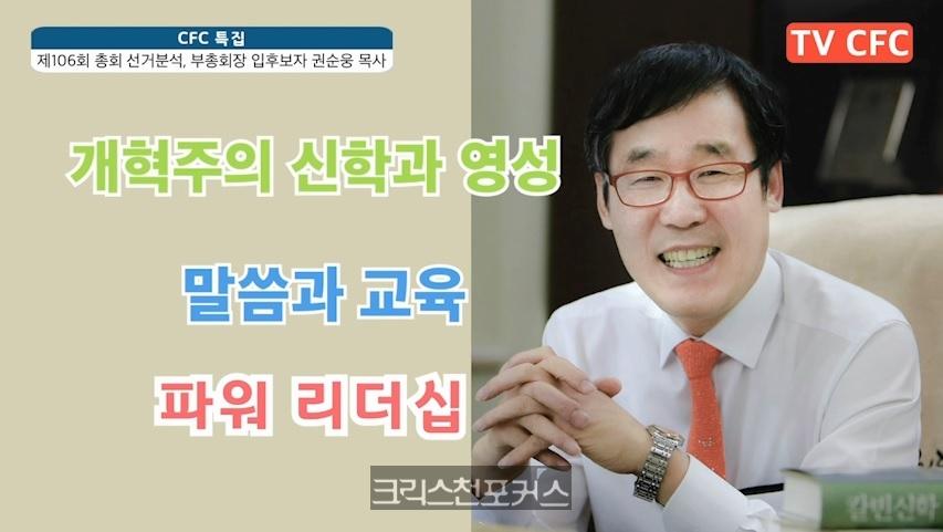 [CFC특집] 제106회 총회 선거분석, 부총회장 입후보자 권순웅 목사