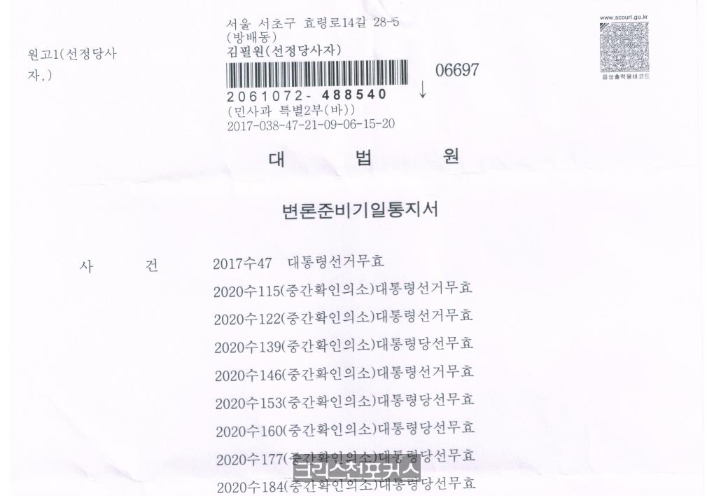 문 대통령 당선 무효될까? 9월 6일 대통령선거 무효소송 변론기일 잡혀