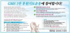 GMS 1만 기도후원운동 캠페인 벌여