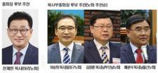 예장합동 제102회 총회 임원 후보 노회 추천 종료