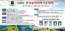 총회 교육부, 제48회 전국교역자 하기수양회 개최