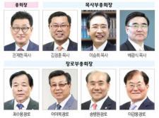 제102회 총회 임원 후보 등록 종료