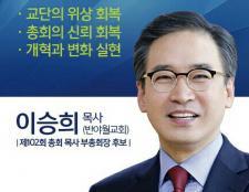 부총회장 후보들, 핸드폰문자 선거전 치열하다(1)