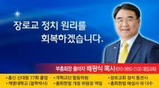 부총회장 후보들, 핸드폰문자 선거전 치열하다(3)