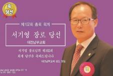 [포토] 제102회 총회 회계 서기영 장로 당선 축하