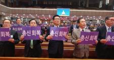 """예장합동총회장,임원들과""""총신회복 개혁총신""""외쳐"""