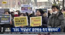 "CTS뉴스 ""EBS까칠남녀,음란방송을 중단하라"" 보도"