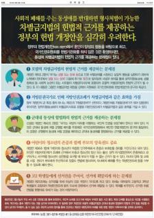 """동반연, """"정부의 헌법 개정안을 심각히 우려한다"""""""