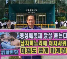 """[포토] 홍정식 대표 """"동성애 반대"""" 시위"""