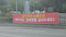 """[포토] 집배원들 """"음료수 2병 마시고 하루 878건"""" 배달"""