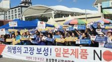 """[포토]보성군민, """"일본 경제침략 막아내자""""외치며 시위벌여"""
